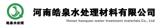河南皓泉环保科技有限公司